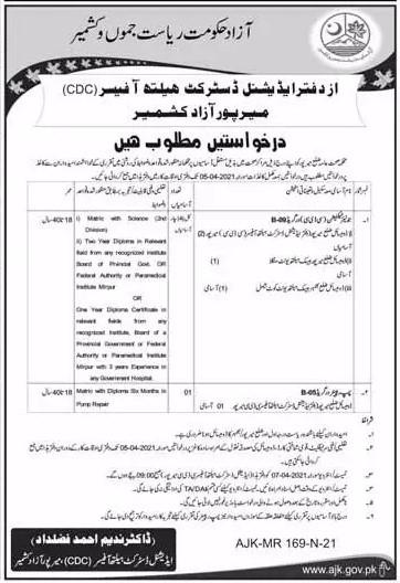 Latest Health Department Jobs 2021 in AJK - Health Department Mirpur Jobs 2021 Latest Advertisement