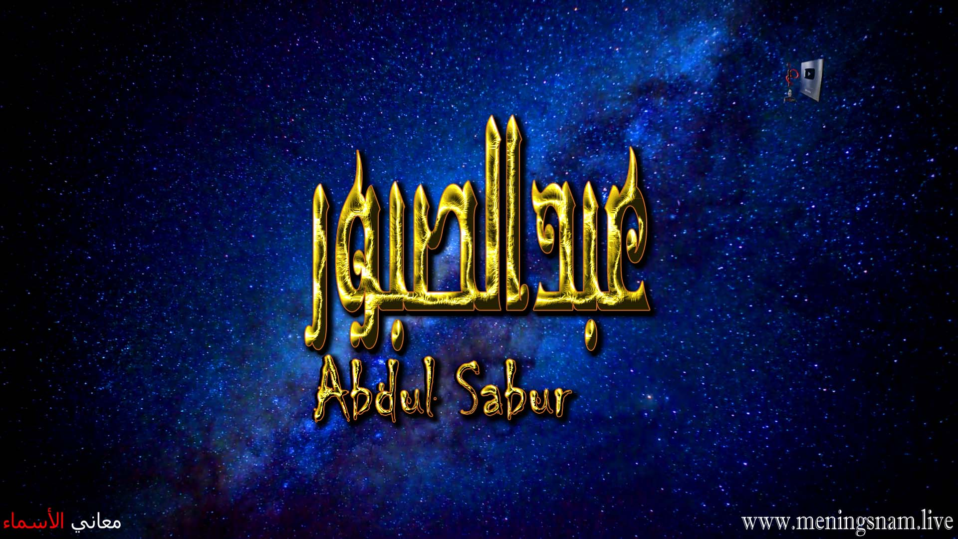 معنى اسم عبد الصبور وصفات حامل هذا الاسم Abdelsabour
