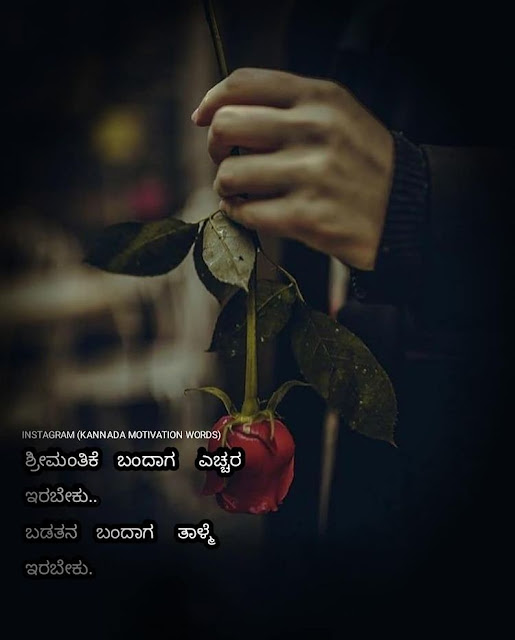 kannada quotes for instagram