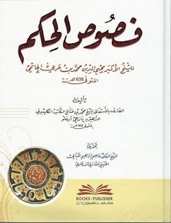 كتاب فصوص الحكم