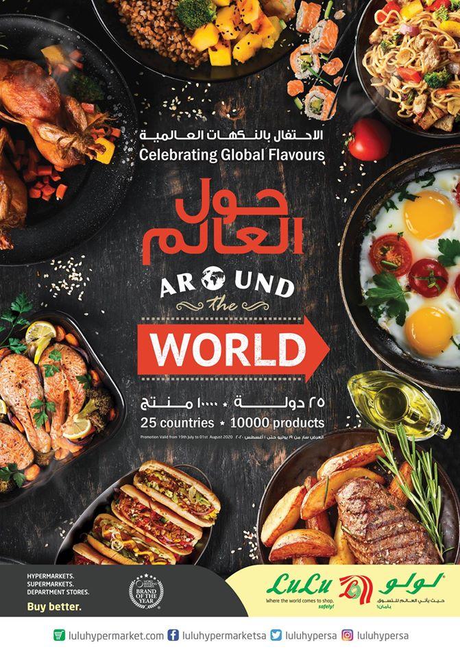 عروض لولو الرياض اليوم 19 يوليو حتى 1 اغسطس 2020 حول العالم