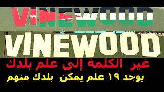غير لون كلمة VINEWOOD في GTA SA الى لون علم بلدك (يوجد 21 علم)