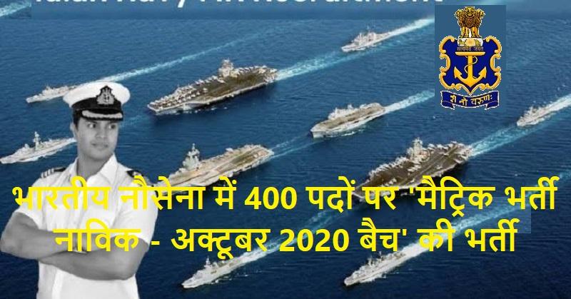 Indian Navy jobs 2019 | 400 Sailor (Navik) Recruitment | Free Job Alert 2020