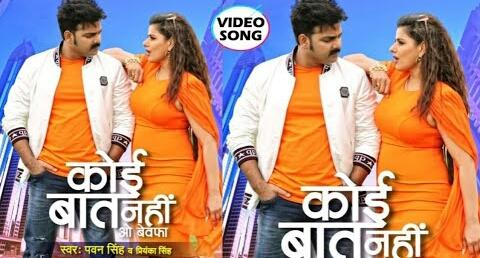 Koi baat nahi o bewafa|International sad song 2020|Pawan singh'