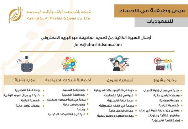 وظائف خالية فى شركه راشد بن سعد بن راشد واولاده فى السعودية 2019