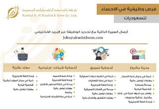 وظائف خالية فى شركه راشد بن سعد بن راشد واولاده فى السعودية 2017
