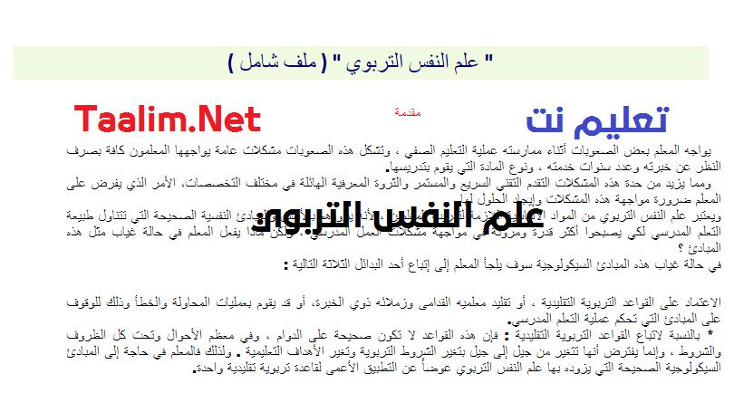 """"""" علم النفس التربوي """" ( ملف شامل ) pdf 2021 السعودية 2021"""