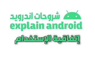 copyright explain android