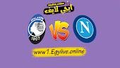 نتيجة مباراة نابولي وأتلانتا اليوم بتاريخ 02-07-2020 في الدوري الايطالي