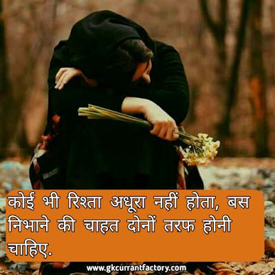 Breakup Shayari, Hindi Breakup shayari in Hindi, Sad Breakup Shayari, Heart Touching Breakup Shayari, Breakup Shayari Images, Breakup Shayari Photos, Breakup Shayari For Girlfriend, Breakup Shayari For Boyfriends,