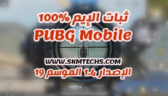 تحميل ملف تثبيت الإيم PUBG Mobile تحديث 1.4 الموسم 19