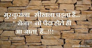 Whats Status in Hindi