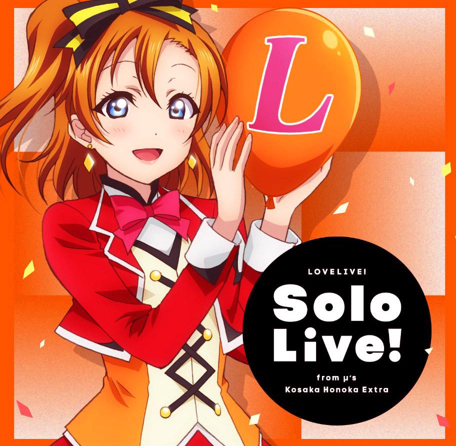 ラブライブ! Solo Live! from μ's 高坂穂乃果 Extra