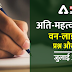 करेंट अफेयर्स One Liner Questions and Answers of JULY 2020 (Part-2): Download PDF in Hindi