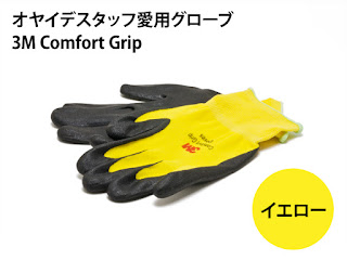 http://oyaide.com/catalog/products/3m_gloves.html