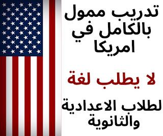 تدريب ممولة بالكامل في الولايات المتحدة الامريكية 2021|  منح دراسية مجانية