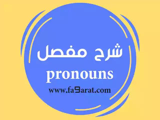شرح pronouns