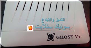احدث ملف قنوات GHOST V1 MINI HD