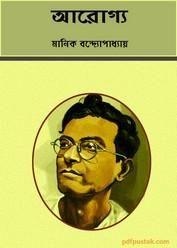 Arogyo by Manik Bandyopadhyay pdf
