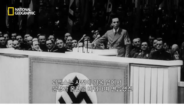 나치 패망 위기 당시 괴벨스가 국민을 선동하는 방법 - 꾸르