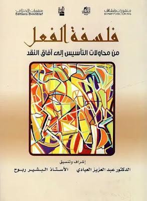 تحميل كتاب كتاب فلسفة الفعل  عبد العزيز العيادى