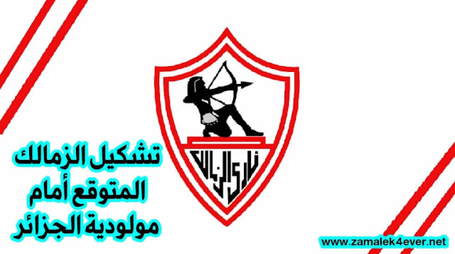 The expected formation of Zamalek against MCA