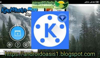 تحميل تطبيق كين ماستر دايموند الازرق  kinemaster Diamond mod apk for Android النسخة الالماسية مهكر وجاهز للاندرويد.