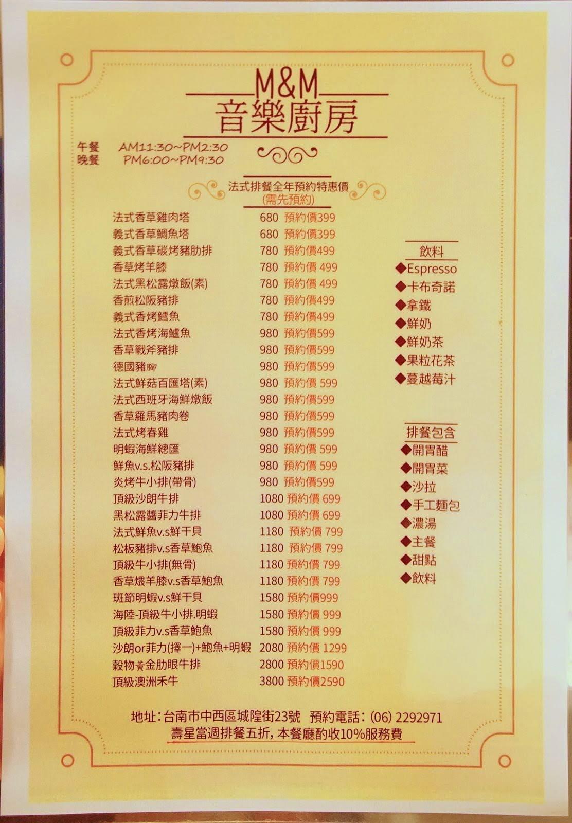 [台南][中西區] M&M音樂廚房|在老屋、花園、古物與音樂的環繞下吃法式排餐|壽星當週用餐半價|食記