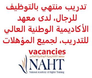 وظائف السعودية تدريب منتهي بالتوظيف للرجال, لدى معهد الأكاديمية الوطنية العالي للتدريب, لجميع المؤهلات vacancies تدريب منتهي بالتوظيف للرجال, لدى معهد الأكاديمية الوطنية العالي للتدريب, لجميع المؤهلات vacancies  يعلن معهد الأكاديمية الوطنية العالي للتدريب, عن بدء التسجيل في برنامج التدريب المنتهي بالتوظيف, للرجال من جميع المؤهلات حيث يشترط في المتقدم للتدريب ما يلي: أن يكون المتقدم للتدريب سعودي الجنسية. أن لا يقل عمر المتقدم عن 18 عاماً أن لا يكون المتقدم مسجلاً في نظام التأمينات الإجتماعية, و لا يوجد لديه أي إيقافات قانونية للتسجيل, اضغط على الرابط هنا  أنشئ سيرتك الذاتية    أعلن عن وظيفة جديدة من هنا لمشاهدة المزيد من الوظائف قم بالعودة إلى الصفحة الرئيسية قم أيضاً بالاطّلاع على المزيد من الوظائف مهندسين وتقنيين محاسبة وإدارة أعمال وتسويق التعليم والبرامج التعليمية كافة التخصصات الطبية محامون وقضاة ومستشارون قانونيون مبرمجو كمبيوتر وجرافيك ورسامون موظفين وإداريين فنيي حرف وعمال