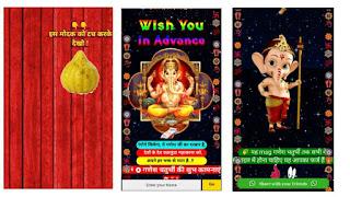 Ganesh chaturthi script, Ganesh Chaturthi Wishing Script, Whatsapp Viral Script,