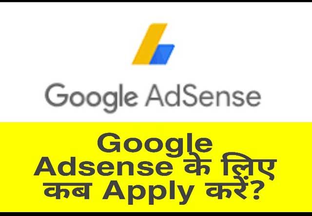 Google Adsense के लिए कब Apply करें