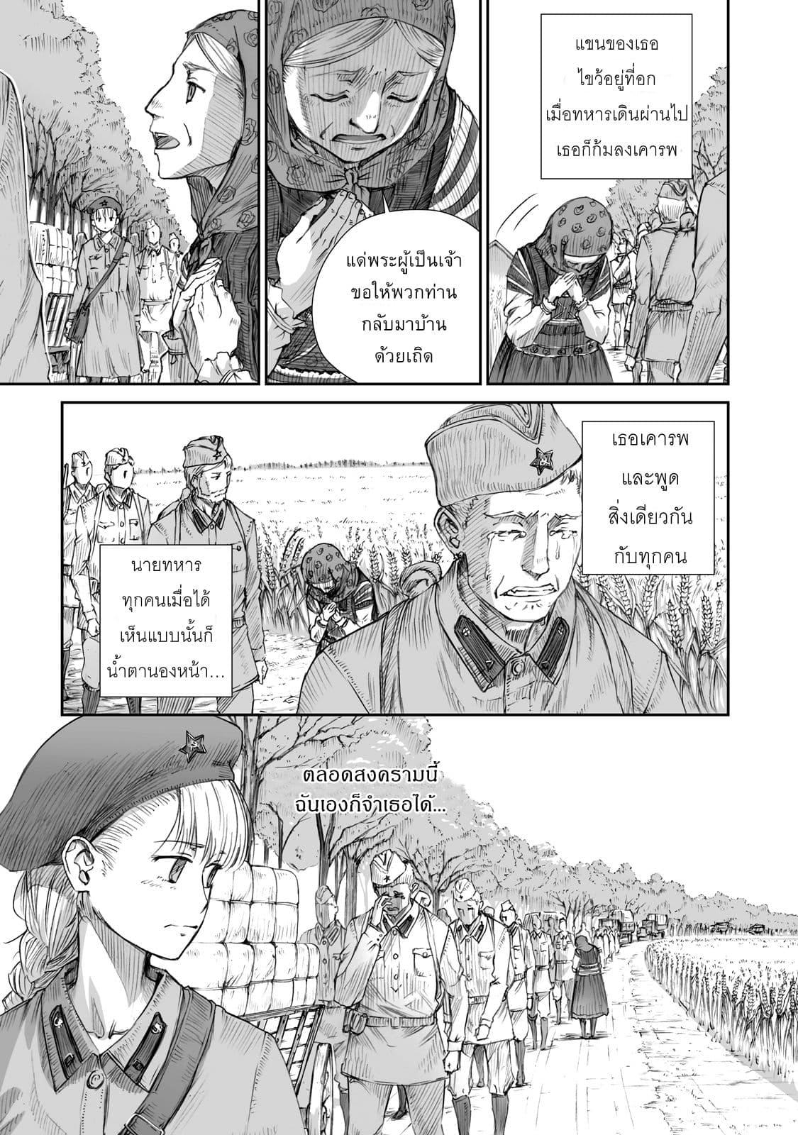 อ่านการ์ตูน Senso wa onna no kao o shite inai ตอนที่ 2 หน้าที่ 5