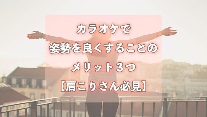 カラオケで姿勢を良くすることのメリット3つ【肩こりさん必見】