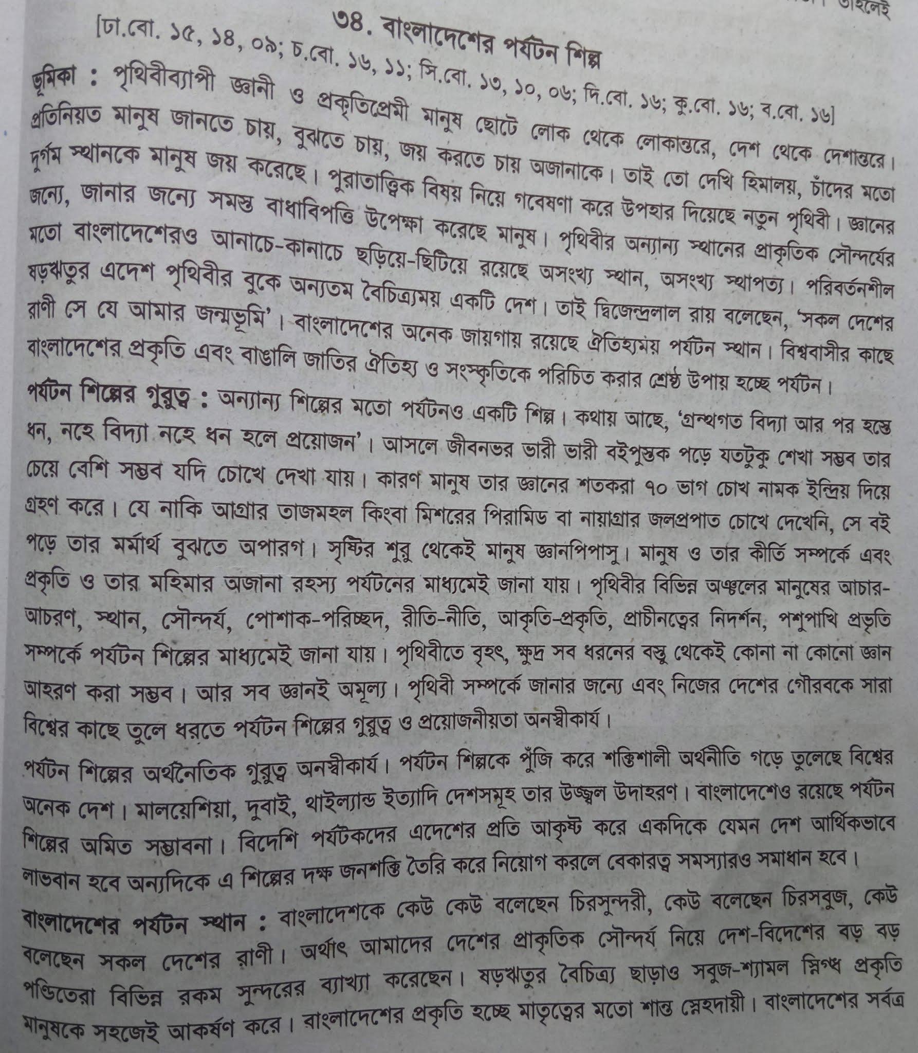 বাংলাদেশের পর্যটন শিল্প রচনা - বাংলাদেশের পর্যটন শিল্প, Bangladesh Porjoton Shilpo Rochona, বাংলাদেশের পর্যটন শিল্পের প্রসার, বাংলাদেশের পর্যটন শিল্প অনুচ্ছেদ রচনা, রচনা - বাংলাদেশের পর্যটন শিল্প