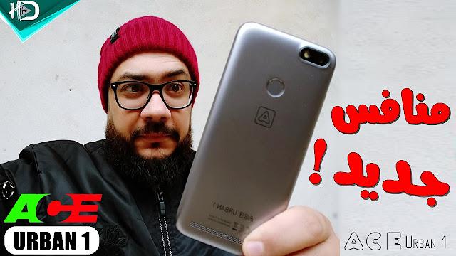 منافس جديد في السوق الجزائري ACE URBAN 1