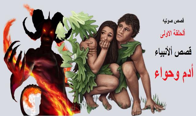 قصص ألانبياء الحلقة الاولى - أدم وحواء