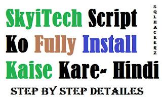 skyitech script ko install kaise kare sqlhackerz.com