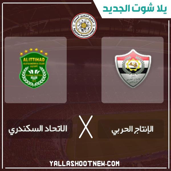 مشاهدة مباراة الاتحاد السكندري والانتاج الحربي بث مباشر اليوم 3-2-2020 في الدوري المصري