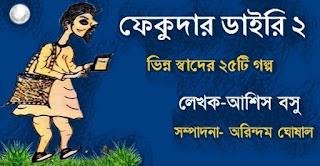 Fekudar Diary Part 2 By Asish Basu