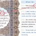 """Menjawab """"Kesalahan"""" Al-Quran Pada Surat Al-Baqarah Ayat 2"""