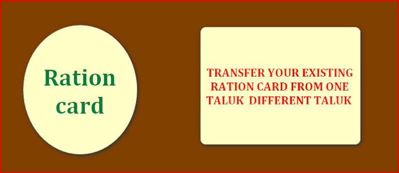 Transfer_RationCard