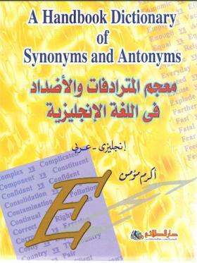 كتاب تعلم المفردات والمترادفات في اللغة الانجليزية بي دي اف