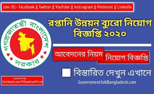 রপ্তানি উন্নয়ন ব্যুরো নিয়োগ বিজ্ঞপ্তি ২০২০  EPB Job Circular 2020