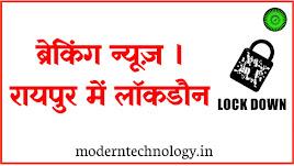 Big Breaking  रायपुर में लॉकडाउन शुक्रवार से, इस बार ज्यादा कड़ाई की तैयारी