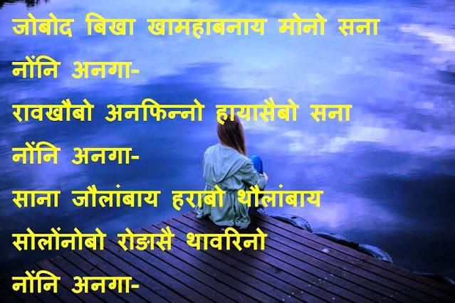 Bodo Sad Shayari, Bodo Love Shayari