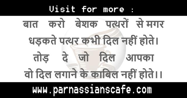 Dhadakte patthar kabhi dil nahin hote
