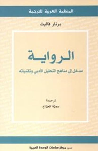 الرواية مدخل إلى المناهج والتقنيات المعاصرة للتحليل الأدبي