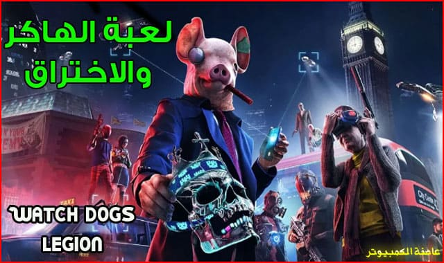 لعبة Watch Dogs Legion