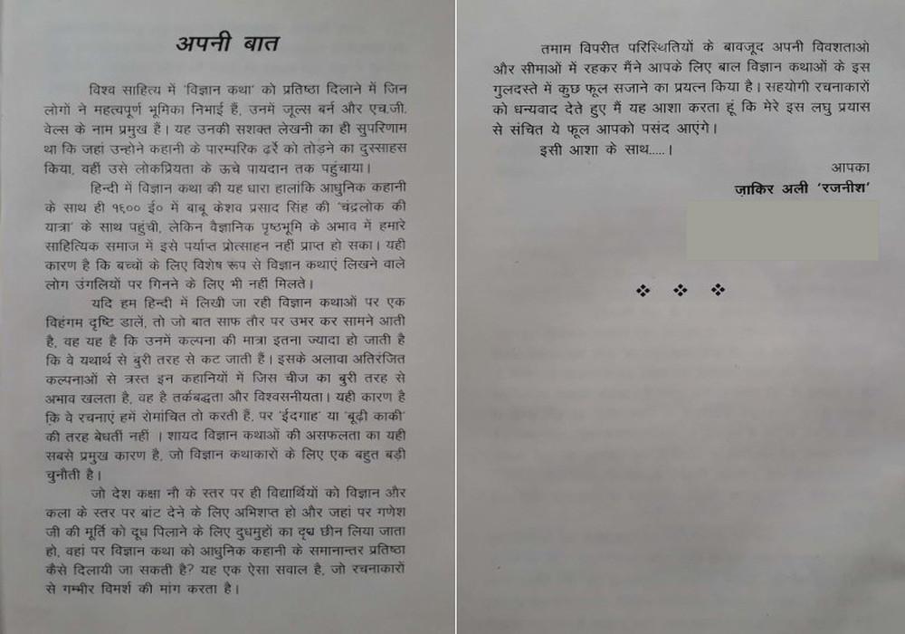 Pratinidhi Bal Vigyan Kathayen - प्रतिनिधि बाल विज्ञान कथाएं