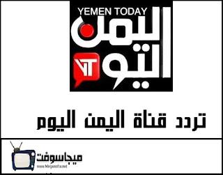 تردد قناة اليمن اليوم الجديد